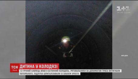 На Днепропетровщине госпитализировали подростка, который упал в бетонный колодец