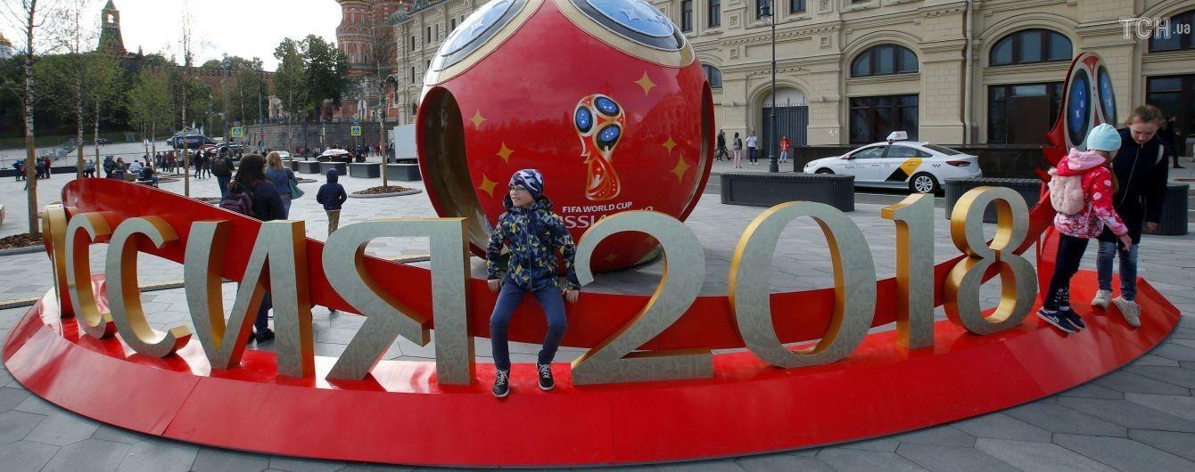 ФІФА назвала сексизм головною проблемою ЧС-2018