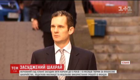 Верховний суд Іспанії засудив зятя короля Філіпа за фінансове шахрайство