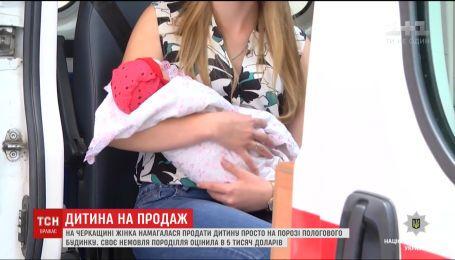 В Черкасской области роженица пыталась продать собственного младенца за 5 тысяч долларов