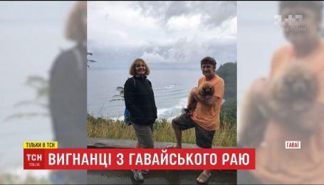 Украинцы, живущие на Гавайях, рассказали о последствиях извержения вулкана