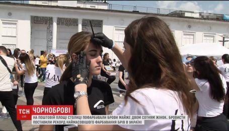 В Киеве на площади одновременно откорректировали брови 176 женщинам