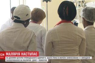 """В Україні реєструють все більше випадків """"завезеної"""" малярії"""