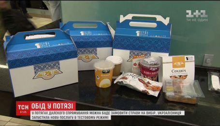 """""""Укрзализныця"""" запустила новую услугу питания в поездах дальнего следования"""
