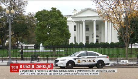 У Вашингтоні 5 росіян та 3 сирійців звинувачують у спробі обійти санкції щодо Сирії та Криму