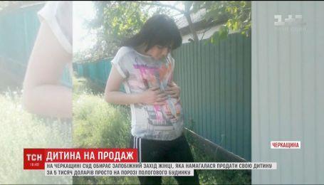 Суд избирает меру пресечения 29-летней женщине за попытку продать собственного ребенка