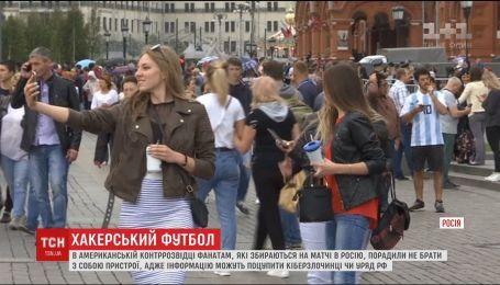 Американська контррозвідка порадила фанатам їхати в Росію без електронних пристроїв