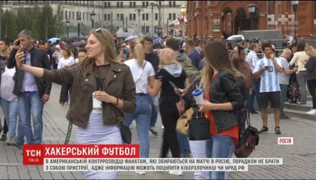 Американская контрразведка посоветовала фанатам ехать в Россию без электронных устройств