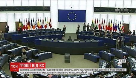 Європарламент схвалив надання Україні одного мільярда євро для розвитку економіки