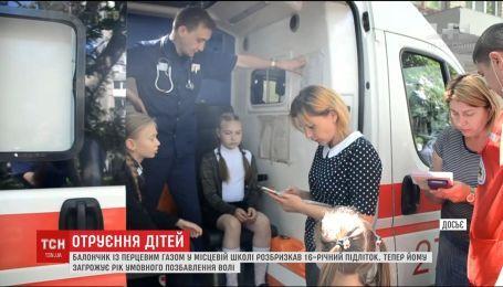 16-летний парень признался, что устроил массовое отравление детей в Николаеве
