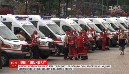 25 новеньких карет швидкої надійшли на службу столичних лікарень