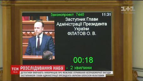 НАБУ проводит расследование незаконного обогащения Алексея Филатова