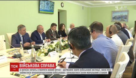 В Україні хочуть створити орган, який перейматиметься винятково військовослужбовцями