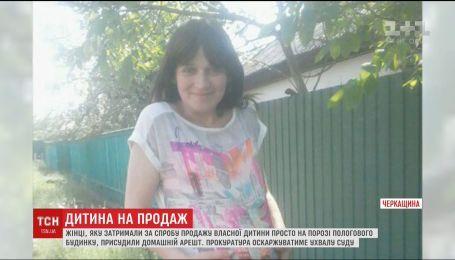 Жінці за продаж власної дитини суд ухвалив домашній арешт