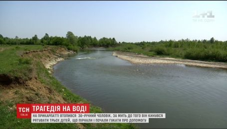 На Прикарпатье утонул 30-летний мужчина, который спасал детей