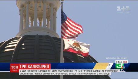 В США предлагают разделить штат Калифорния на три территориальные единицы