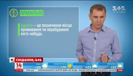 """""""Адрес"""" или """"адреса"""" - экспресс-урок украинского языка"""