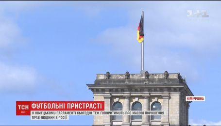 Про масові порушення прав людини в Росії говоритимуть в парламенті Німеччини
