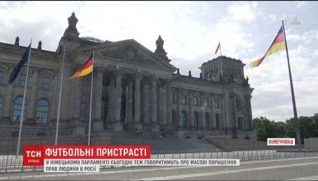 Депутаты немецкого правительства советуют воздержаться от поездок на Чемпионат мира по футболу