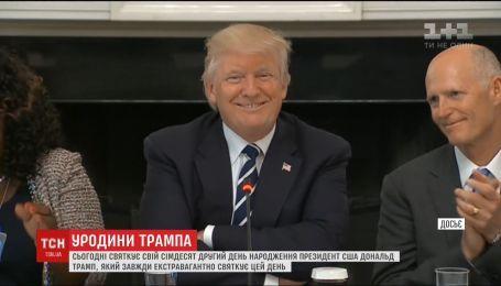 Дональд Трамп празднует 72-летие