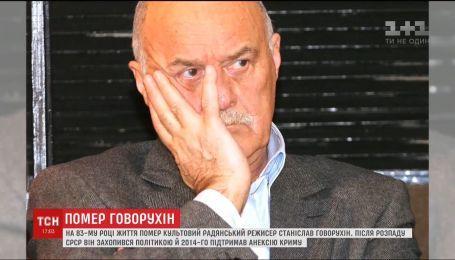 Из жизни ушел культовый советский режиссер Станислав Говорухин