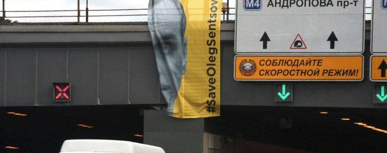 """В Москве возле стадиона """"Лужники"""" появился огромный плакат в поддержку Сенцова"""