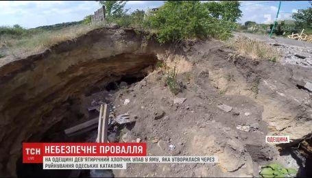 На Одещині 9-річний хлопчик упав у яму, яка утворилася через руйнування катакомб