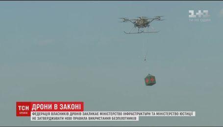 Федерация владельцев дронов призывает не утверждать новые правила использования беспилотников
