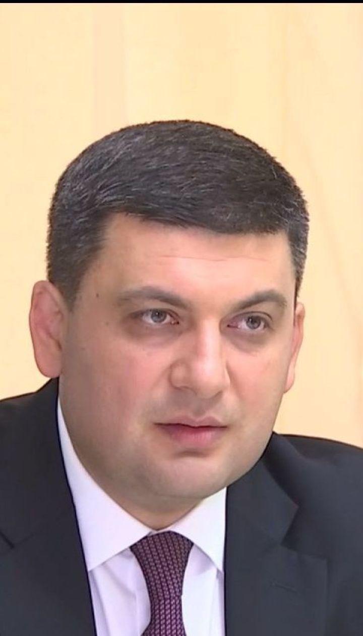 Гройсман настаивает на проведении проверки деятельности Антимонопольного комитета