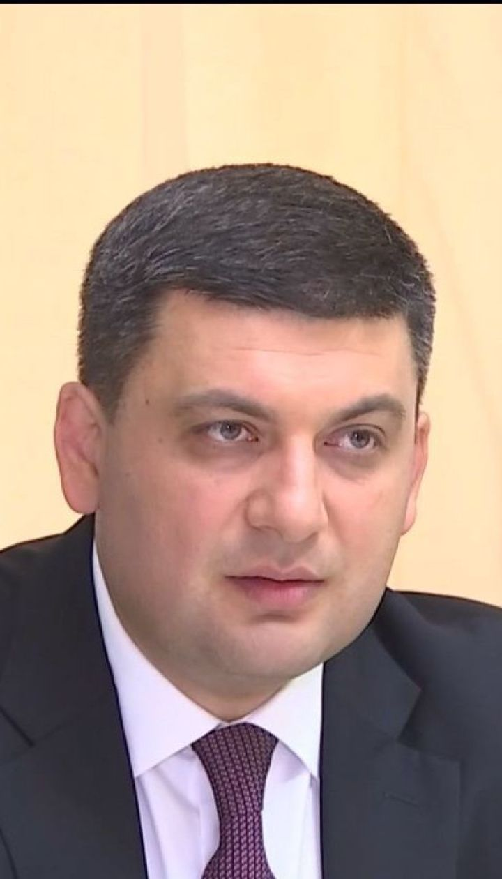 Гройсман наполягає на проведенні перевірки діяльності Антимонопольного комітету