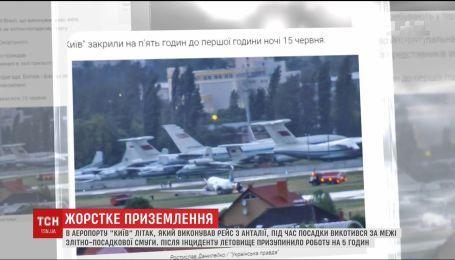 """В аеропорту """"Київ"""" під час приземлення літак викотився за злітно-посадкову смугу"""