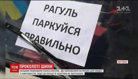 В Житомире автомобилистам, которые парковались на местах для инвалидов, попрокалывали колеса