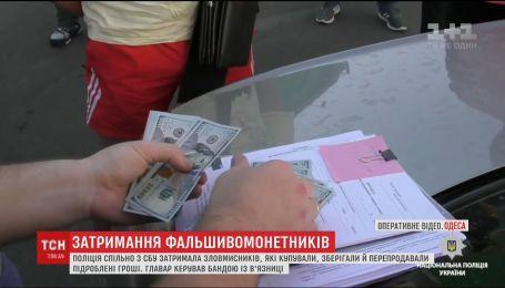 В Одесі поліція затримала групу фальшивомонетників