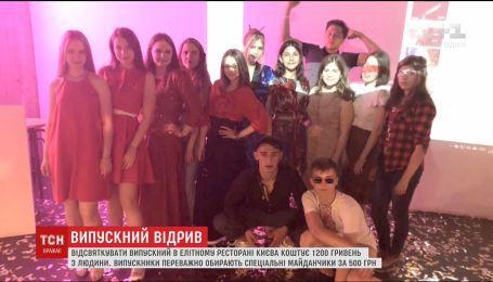 ТСН перевірила, скільки коштує відсвяткувати випускний у Києві