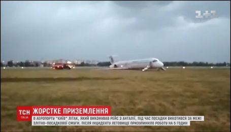 """Причиной аварийного приземления самолета в аэропорту """"Киев"""" был пожар в его двигателе"""