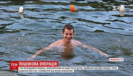 Тіло чоловіка, який врятував на воді трьох дітей, знайшли на Прикарпатті