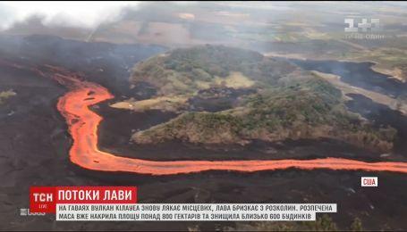 Вулкан Килауэа на Гавайях уничтожил уже более 600 домов