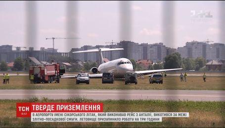 """Аварійна посадка в аеропорту """"Київ"""": пасажири скаржаться на байдужість з боку авіакомпанії"""