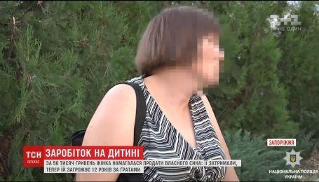 Жительница Запорожья продала в трудовое рабство 15-летнего сына