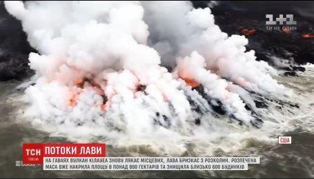 Вулкан Килауэа начал выбрасывать на поверхность минералы