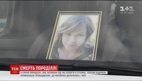 Минздрав присоединился к расследованию смерти женщины во время родов в Киеве