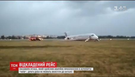 """Вторые сутки более сотни людей не могут вылететь в Анталию из аэропорта """"Киев"""""""