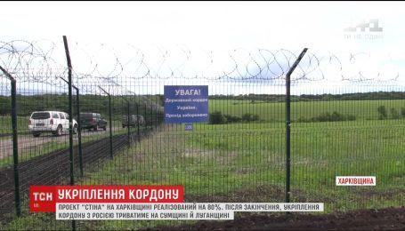 """Проект """"Стіна"""" на Харківщині завершили на 80 відсотків"""