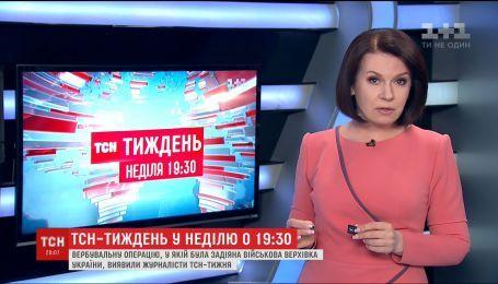 """Вербувальну операцію, я яку була задіяна військова верхівка Україна, виявили журналісти """"ТСН.Тижня"""""""