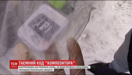 ФСБ РФ пыталась завербовать заместителя командующего ВМС Украины - украинская контрразведка