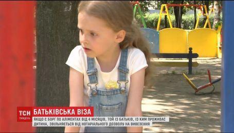 В Украине хотят изменить правила выезда за границу детей разведенных родителей