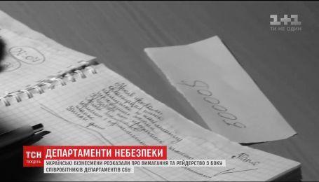 Українські бізнесмени розказали про рейдерство з боку співробітників департаментів СБУ
