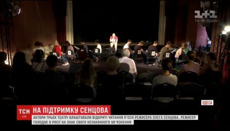 В Одессе в поддержку Сенцова актеры трех театров устроили открытые чтения пьесы заключенного режиссера