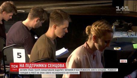 В поддержку Сенцова в Одессе актеры устроили открытые чтения пьесы заключенного режиссера