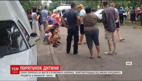 """Врачи """"Охматдета"""" продолжают бороться за жизнь 5-летнего мальчика, пострадавшего от взрыва в Киеве"""